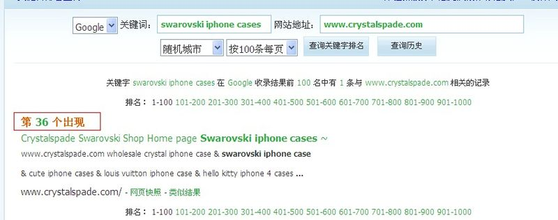 Swarovski iphone cases11.04